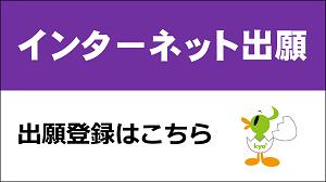 インターネット出願.png