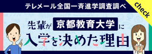 kyoto_kyoiku_420_150.jpg