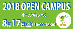 2018_opencampusbanner.png