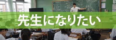 先生になりたい