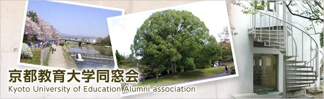 京都教育大学同窓会