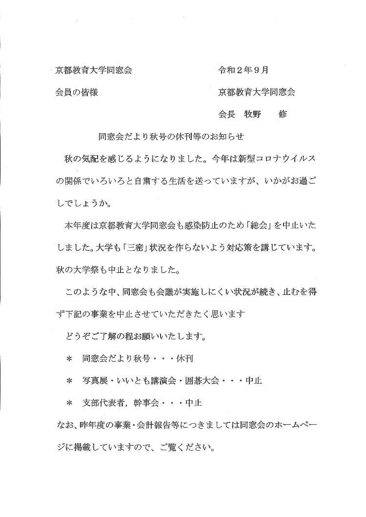 同窓会だより秋号の休刊および事業の中止について.jpg
