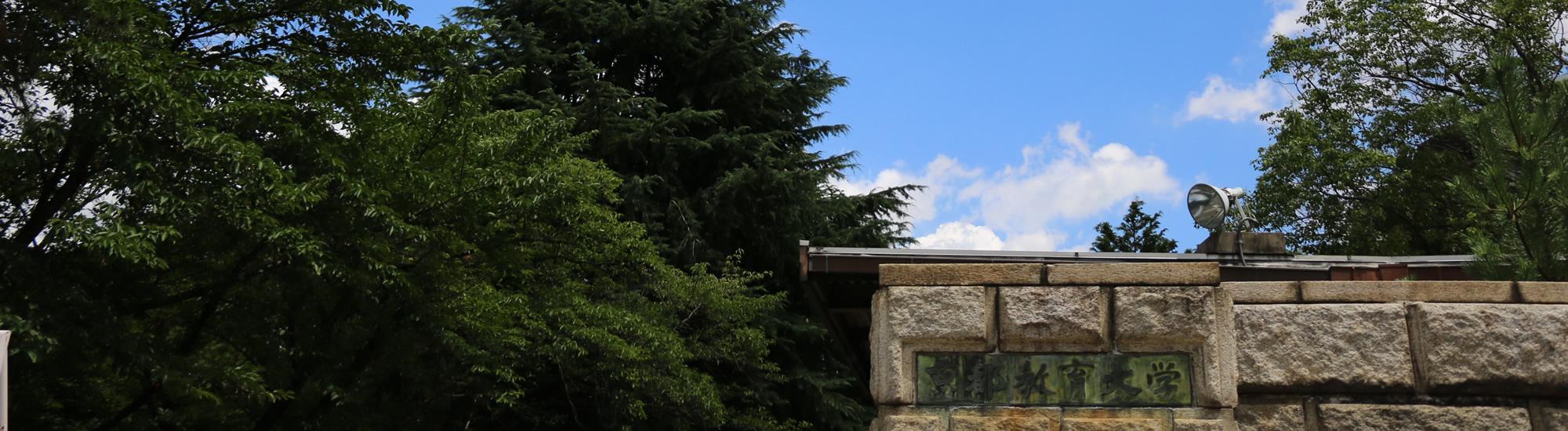 京都教育大学 8月