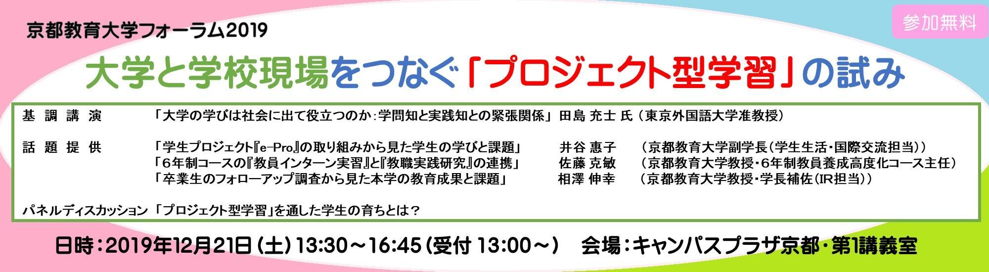 京都教育大学フォーラム