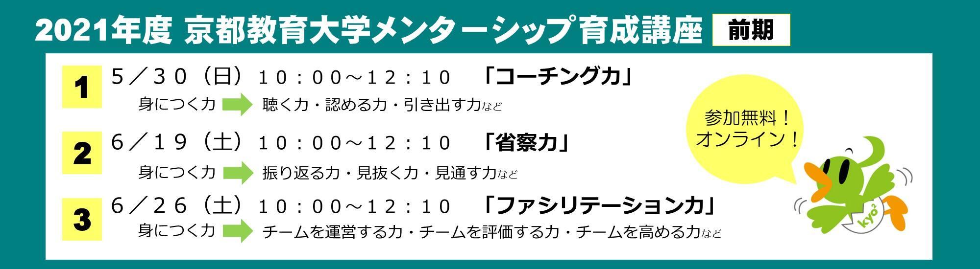 2021年度京都教育大学メンターシップ育成講座