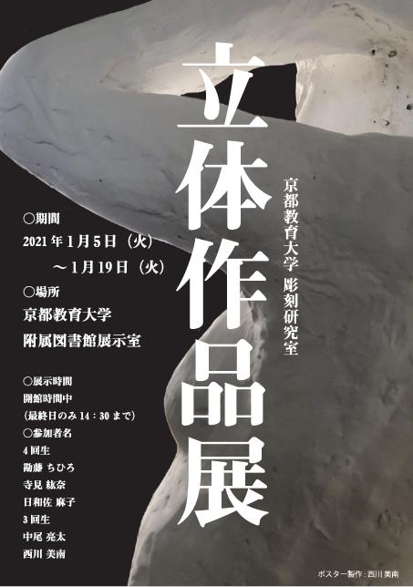 rittai_sakuhinten_20210105.png