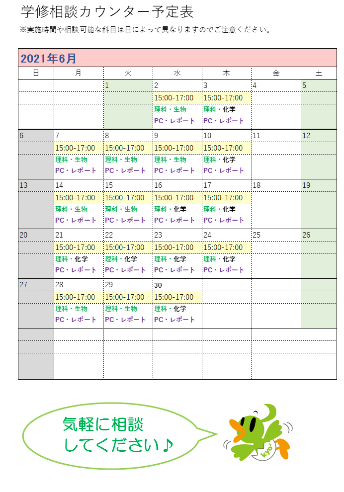 learning-advisor_schedule.png