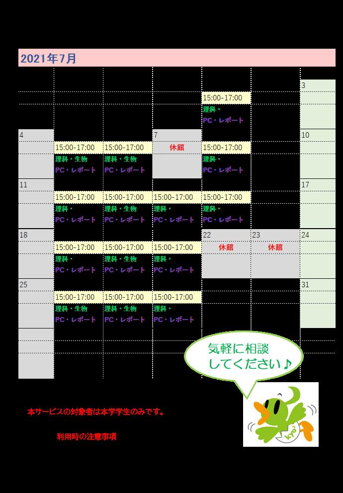 learning-advisor_schedule_omline.png
