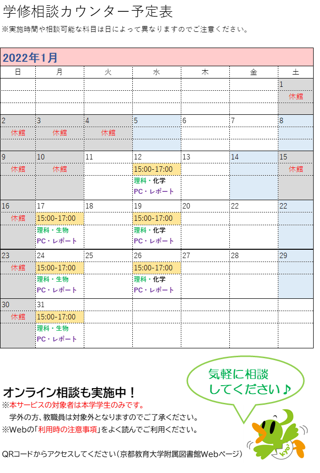 learning-advisor_schedule_online.png