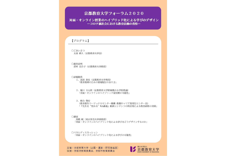 教育 大学 メール 京都