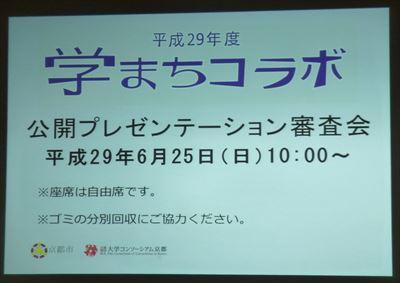gakumachi120160626_R.jpg