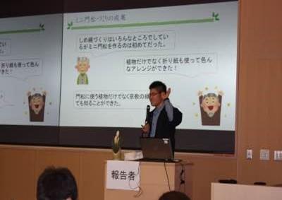 h29_gakumachihappyou1_R.jpg