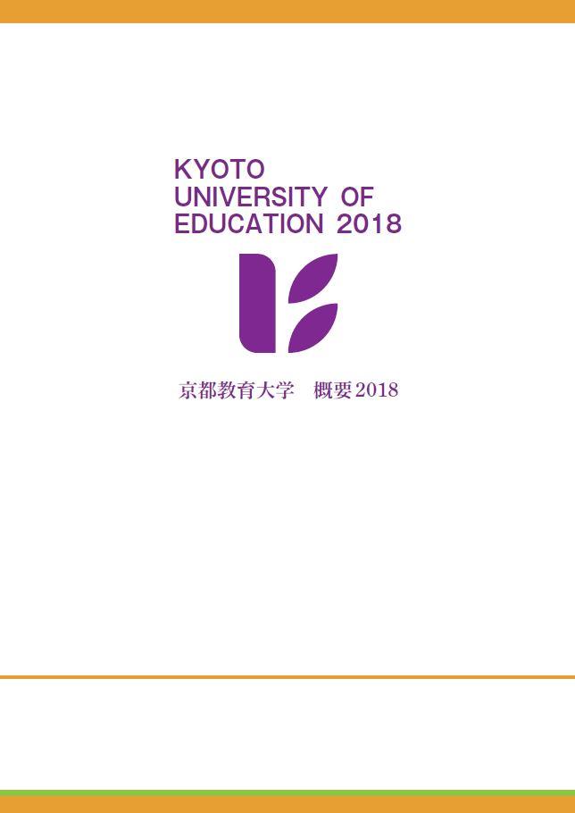 大学概要2018表紙