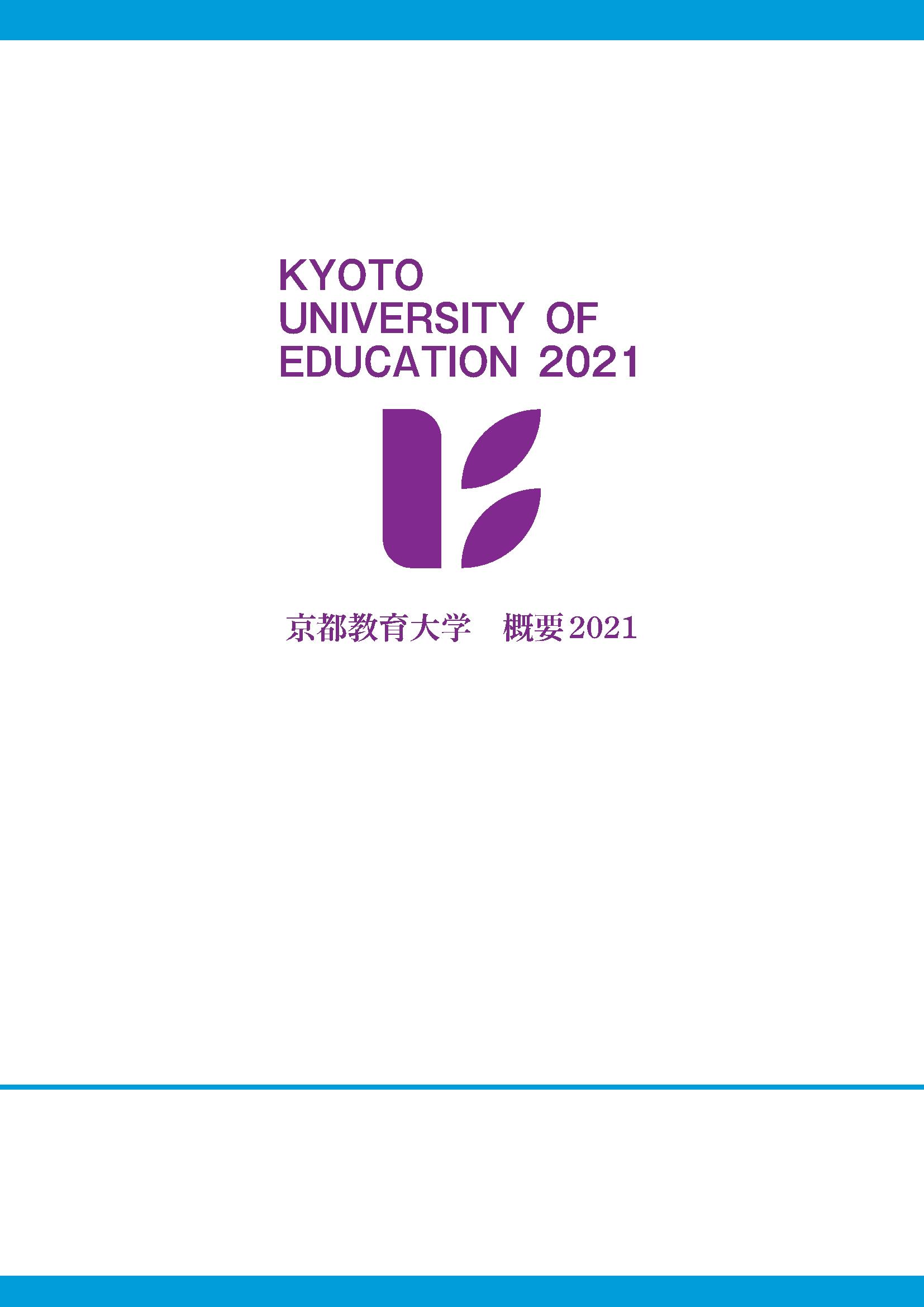 gaiyo2021_R3.png
