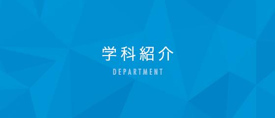 学科紹介 DEPARTMENT