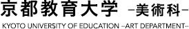 京都教育大学 -美術科-