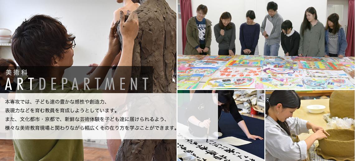 美術科 ARTDEPARTMENT 本専攻では、子ども達の豊かな感性や創造力、表現力などを育む教員を育成しようとしています。 また、文化都市・京都で、新鮮な芸術体験を子ども達に届けられるよう、様々な美術教育現場と関わりながら幅広くその在り方を学ぶことができます。