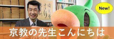 京教の先生こんにちは.png
