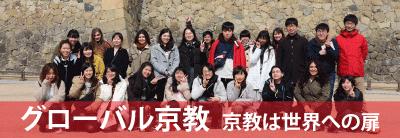 グローバル京教.png